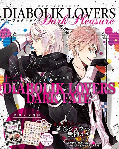 Download DIABOLIK LOVERS Perfect Guide Dark Pleasure (Enterbrain Mook) [JAPANESE EDITION GAME BOOK] pdf epub