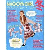 NAGOYA GIRL 2014年12月号 小さい表紙画像