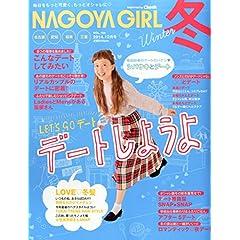 NAGOYA GIRL 最新号 サムネイル
