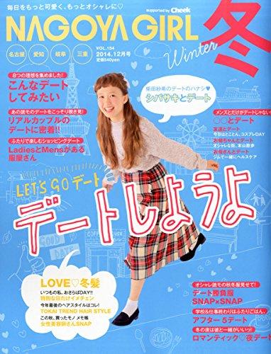 NAGOYA GIRL 2014年12月号 大きい表紙画像