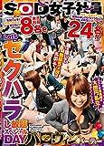 SOD女子社員 セクハラハロウィンパーティー [DVD]