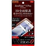 レイ・アウト ASUS ZenFone 4 Pro フィルム (ZS551KL) TPU 光沢 フルカバー 耐衝撃  RT-RAZ4PFT/WZD