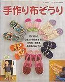 手作り布ぞうり (レディブティックシリーズ no. 2564)