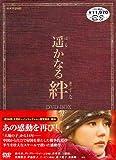 [DVD]遥かなる絆 DVD-BOX