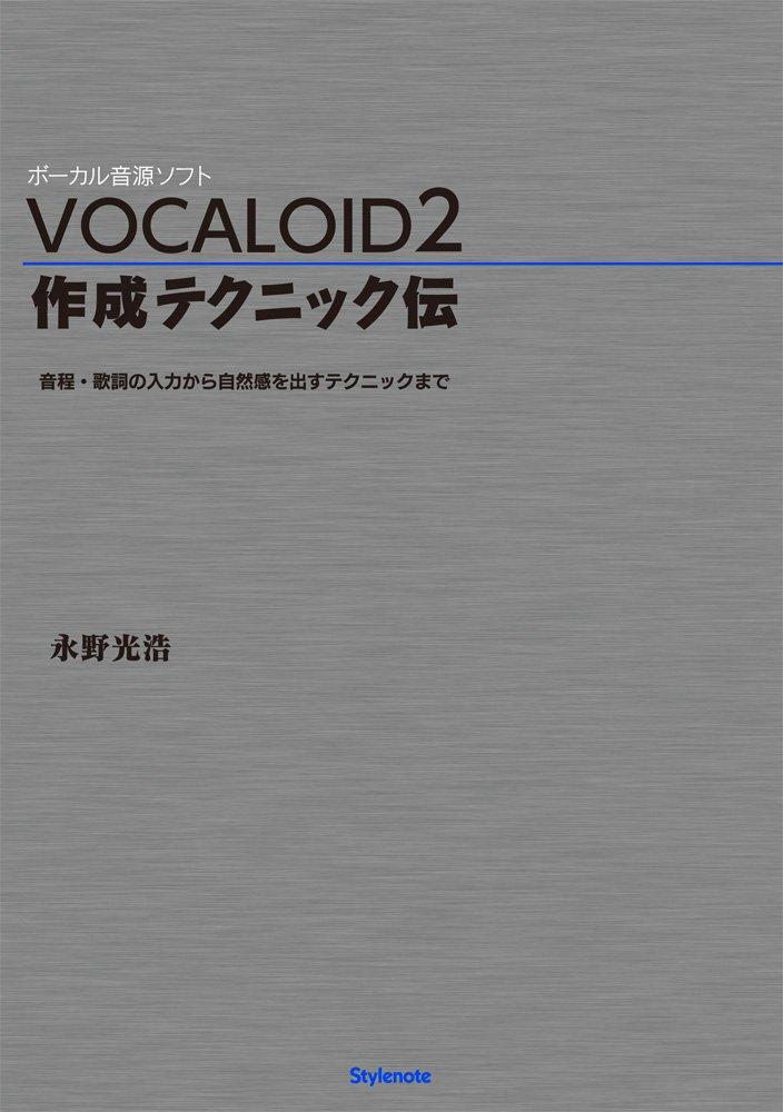 Download Vocaloid 2 Making Technique Book pdf