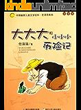 大大大和小小小历险记(拼音版) (中国幽默儿童文学创作·任溶溶系列)