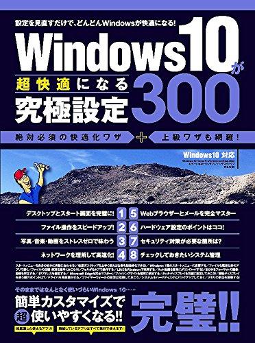 Windows 10が超快適になる究極設定 300