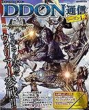 ドラゴンズドグマ オンライン DDON通信 シーズン1.2 (エンターブレインムック)