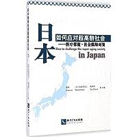 日本如何应对超高龄社会:医疗保健·社会保障对策