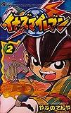 Inazuma Eleven 2 (ladybug Colo Comics) (2009) ISBN: 4091407803 [Japanese Import]