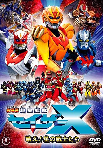 Sci-Fi Live Action - [Theatrical Feature] Chosei Kantai Sazer X Tatakae! Hoshi No Senshitachi [Japan DVD] TDV-25275D