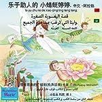The story of Diana, the little dragonfly who wants to help everyone. Chinese- Arabic (Ladybird Marie 2): qisat al-yu'suba a- s-sagira lulita al-ati targabu bimusa'adati al- gami'. al-almania - al'arabia (al-unfusa mari 2) | Wolfgang Wilhelm