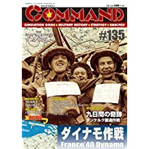 Command Magazine Vol 135: France 40 Dynamo (Japanese Edition)
