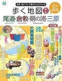 歩く地図本 尾道・倉敷・鞆の浦・三原