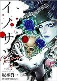 イノサン Rouge ルージュ 5 (ヤングジャンプコミックス)