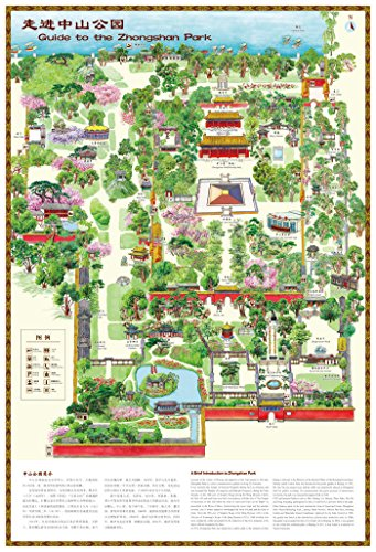 Sample pages of Painter's Tourist Map of Beijing: Guide to The Zhongshan Park (ISBN:9787503184604)