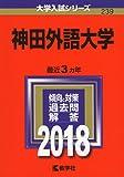 神田外語大学 (2018年版大学入試シリーズ)