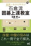 世界一わかりやすい 石倉流 囲碁上達教室 (囲碁人ブックス)