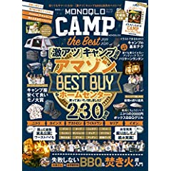MONOQLO CAMP 表紙画像