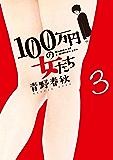 100万円の女たち(3) (ビッグコミックス)