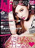 Ane ageha ~ Japanese Magazine November 2014 Issue [JAPANESE EDITION] NOV 11