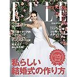 ELLE mariage 2017年No.31 小さい表紙画像