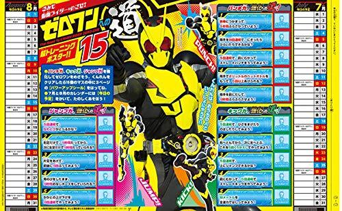 テレビマガジン 2020年8月号 画像 D