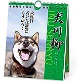 アートプリントジャパン 2017 犬川柳 カレンダー(週めくり) No.005 1000080066
