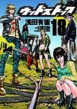 ウッドストック 18 (BUNCH COMICS)