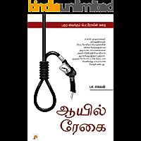Oil Regai  (Tamil)