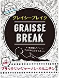 Japanese Popular Diet Supplement Graisse Break 30days(60tablets)
