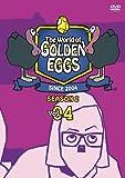 ゴールデンエッグス / The World of GOLDEN EGGS シーズン2 Vol.4 [DVD]