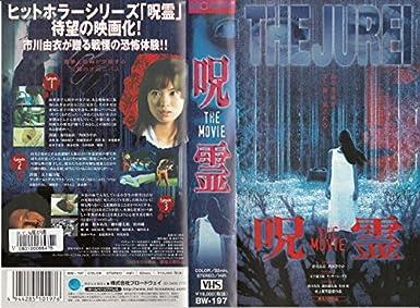 Amazon.co.jp: 呪霊 THE MOVIE ...