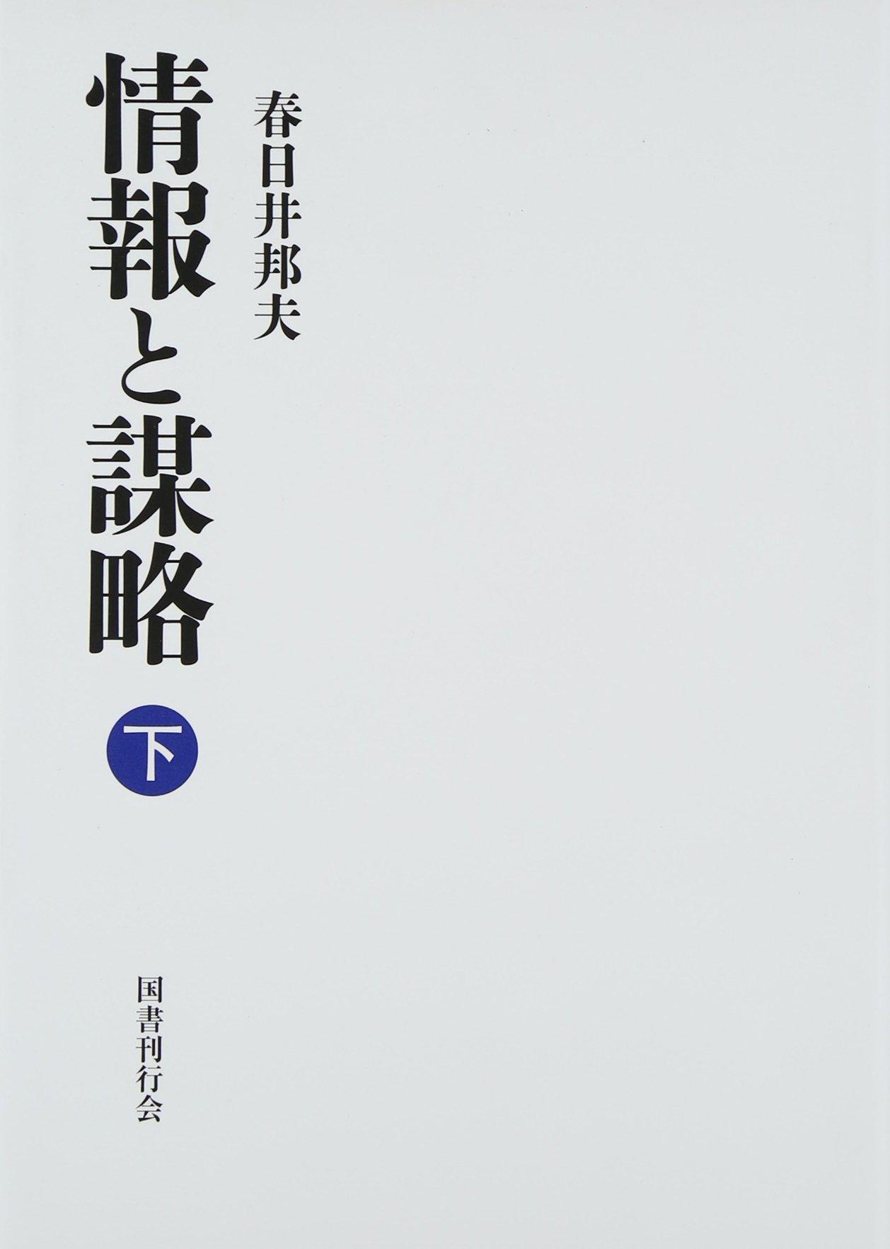Read Online Joho to boryaku. 2. pdf epub