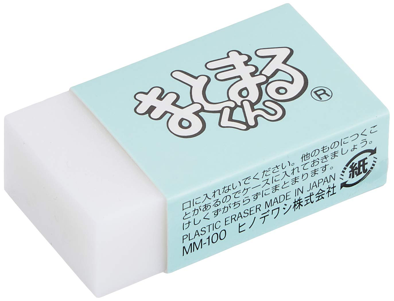 Hinodewashi eraser settled kun MM-100-B white 20 pcs