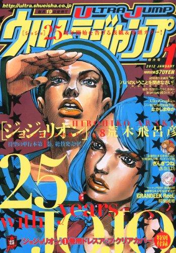 ウルトラジャンプ 2012年 01月号 [雑誌]