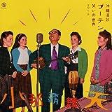 沖縄漫談ブーテン笑いの世界 vol.2