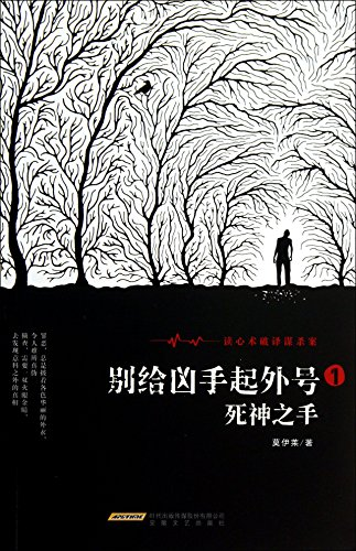 Mind reader to decipher murder Do not give the nickname of a murderer : the hand of death(Chinese Edition)