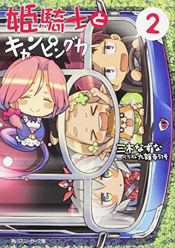 姫騎士とキャンピングカー (2) (角川スニーカー文庫)