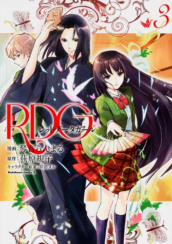 RDG Red Data Girl [3]