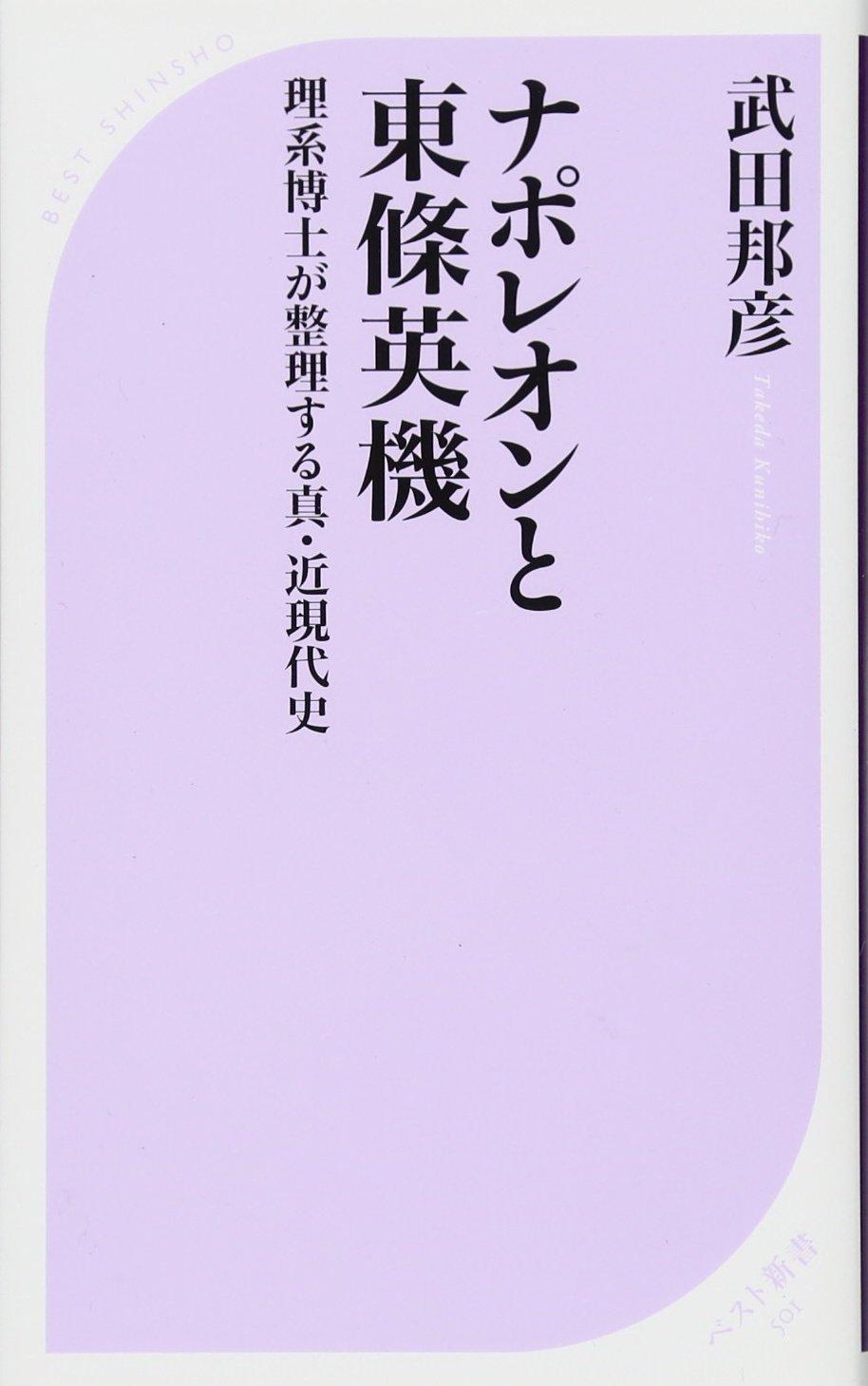 邦彦 コロナ 武田