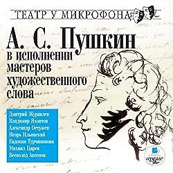 Pushkin v ispolnenii masterov khudozhestvennogo slova
