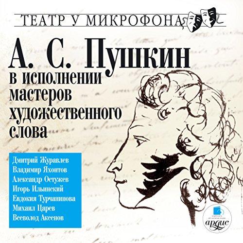 Pushkin v ispolnenii masterov khudozhestvennogo slova: Teatr u mikrofona