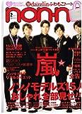 non・no (ノンノ) 2011年 02月号 [雑誌]