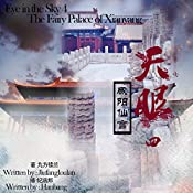 天眼 4:咸阳仙宫 - 天眼 4:咸陽仙宮 [Eye in the Sky 4: The Fairy Palace of Xianyang] | 九方楼兰 - 九方樓蘭 Jiufangloulan
