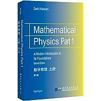 数学物理(上册)(第2版)(英文版)