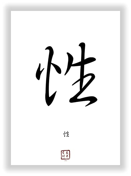 Sex Chinese Asian Character Decoration Script China Japan