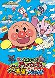 Animation - Soreike! Anpanman Tobase! Kibo No Handkerchief [Japan DVD] VPBE-13809