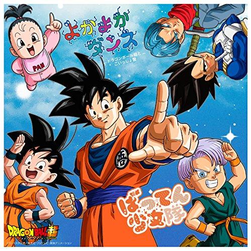 ばってん少女隊 / よかよかダンス[ドラゴンボールとごいっしょ盤] TVアニメ「ドラゴンボール超」エンディングテーマ