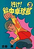 行け!稲中卓球部(3) (ヤングマガジンコミックス)